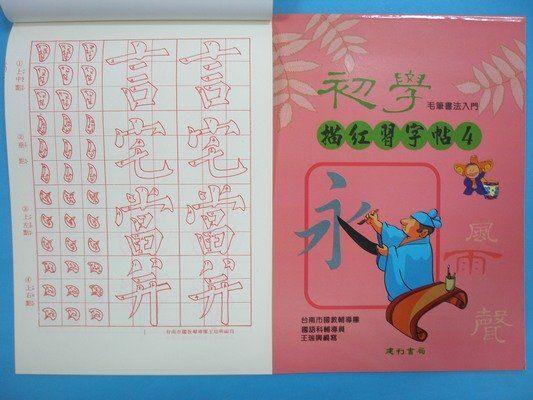 初學毛筆描紅習字帖四書法練習簿字帖B517 16K描紅簿建利書局中一本入特35