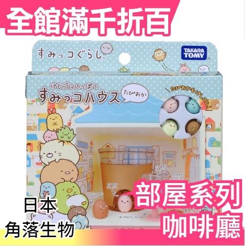 【小福部屋】日本 角落生物 部屋系列 咖啡廳溜滑梯 盒裝 盒玩 食玩 【新品上架】