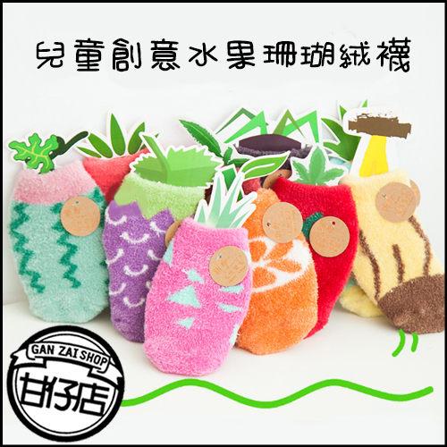 兒童創意水果珊瑚絨襪子女童男童小朋友寶寶襪短襪保暖聖誕交換禮物甘仔店3C配件