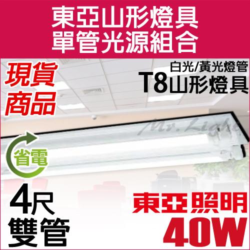 【有燈氏】LED 山形 4尺 T8 40W 雙管吸頂燈具組 含東亞台製燈管光源2支【LTU00720W-4243】