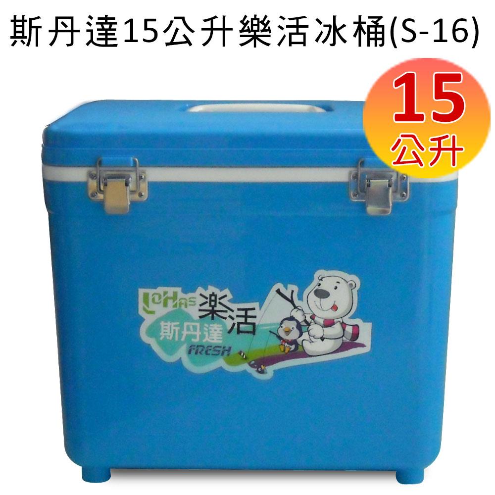 斯丹達15公升樂活冰桶S-16