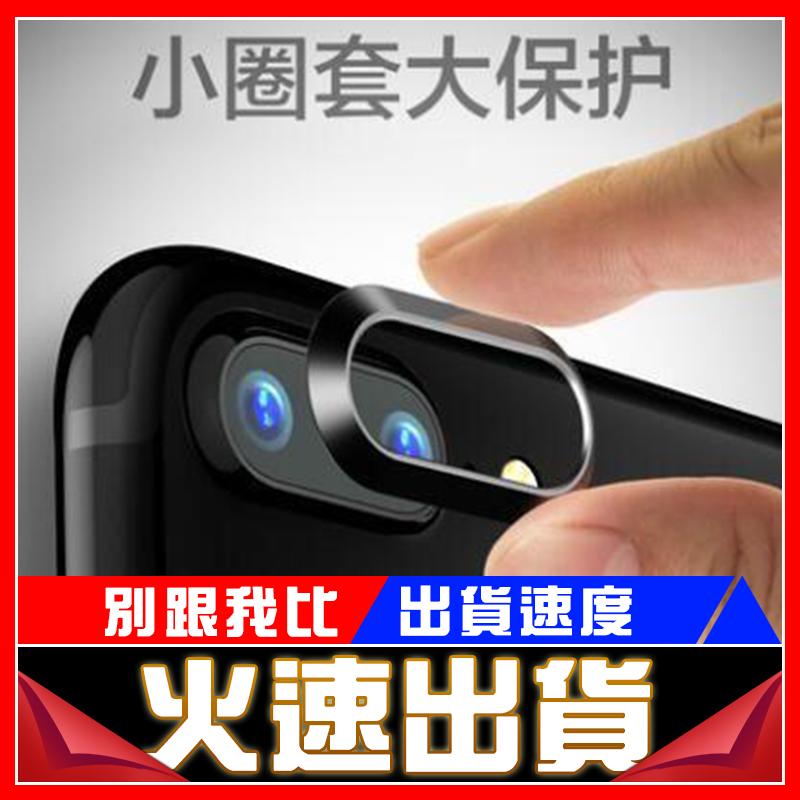 升級防護鋁合金鏡頭保護圈貼i7 iPhone 7 Plus鏡頭圈鏡頭框金屬鋁框