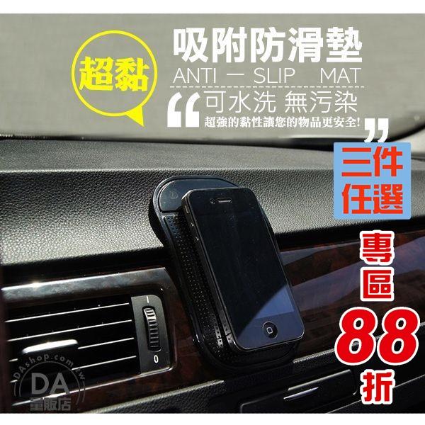 《手配任選3件88折》汽車 車用 超強 手機 止滑 吸附力 防滑墊 止滑墊 黑色 週邊商品(59-1401)