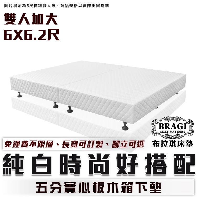 【布拉琪床墊】6尺木箱床底 下墊 床架 可訂製尺寸 全省免運費 非掀床