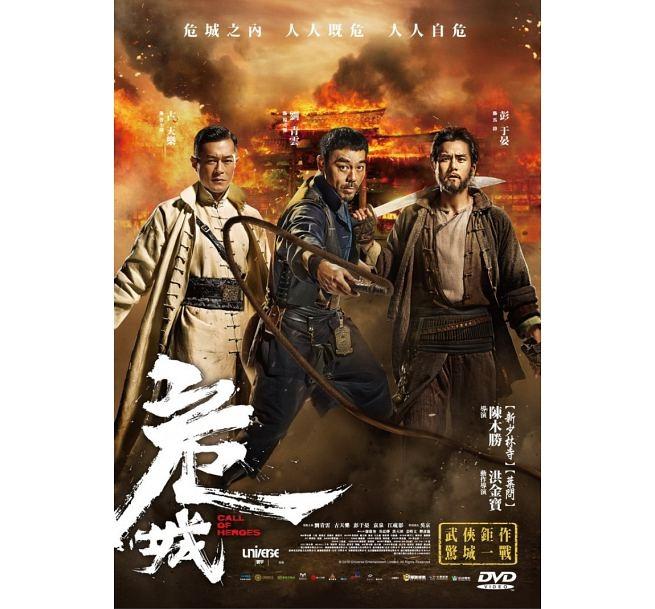 危城DVD 劉青雲/古天樂/彭于晏-台灣正版新品未拆封