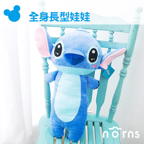 NORNS全身長型娃娃迪士尼史迪奇抱枕枕頭50CM