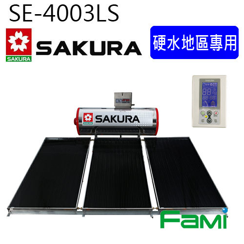 fami櫻花太陽能熱水器SE 4003 LS太陽能熱水器環保節能政府補助