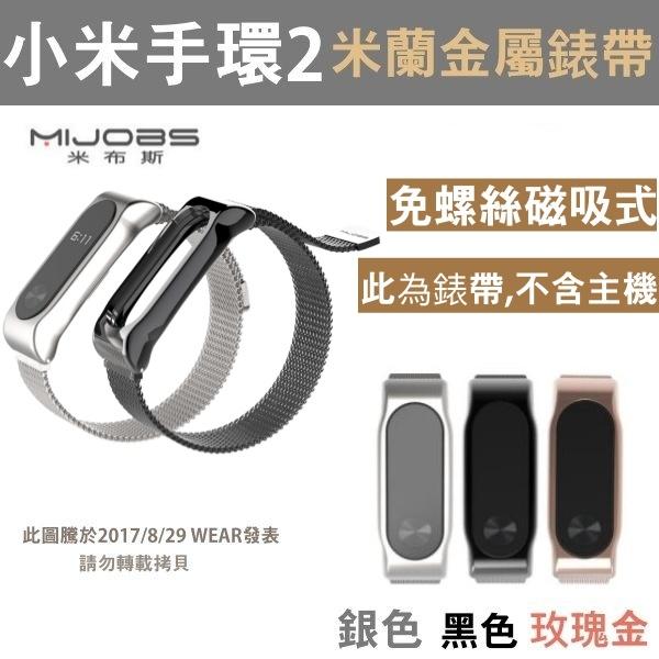 小米手環2米蘭金屬錶帶米布斯MIJOBS正品米蘭錶帶磁吸式不含主機適用小米手環2代