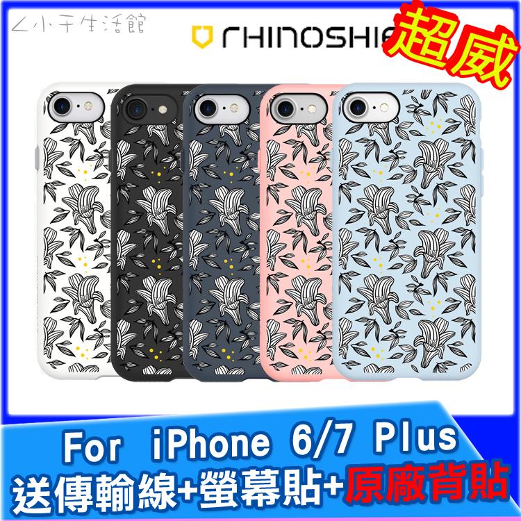 犀牛盾-客製化背蓋 iPhone i6 i6s i7 4.7吋 Plus 5.5吋 保護殼 背蓋 手機殼 耐衝擊背蓋-手繪水彩-小碎花