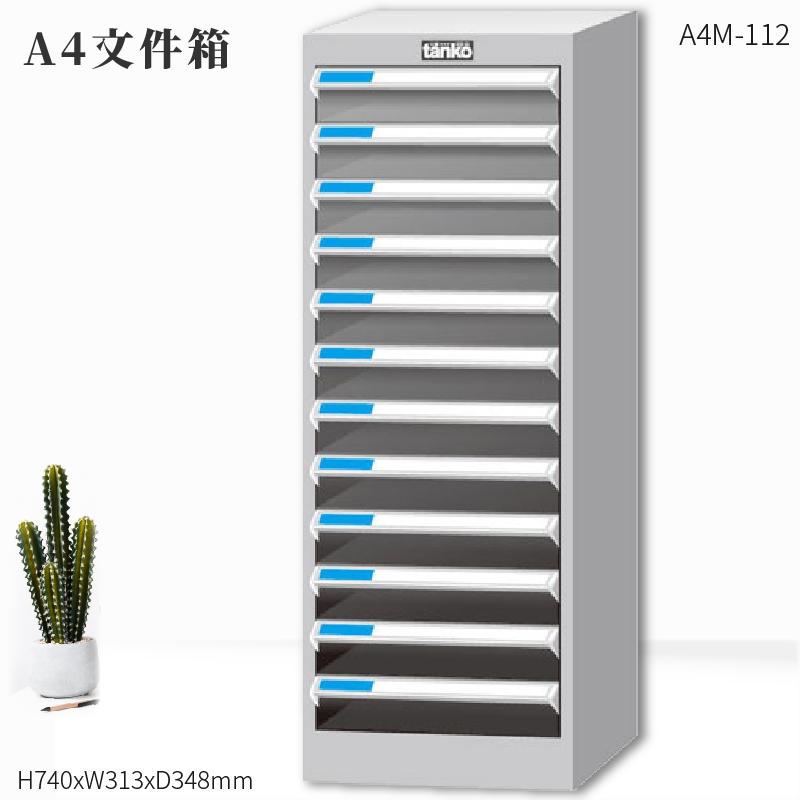 TKI A4M-112 文件箱 文件櫃 文件抽屜 收納櫃 收納抽屜 分類櫃 辦公收納 報表櫃 收納盒 文件盒