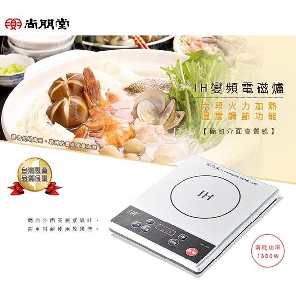 尚朋堂IH變頻電磁爐SR-1825/SR-1835