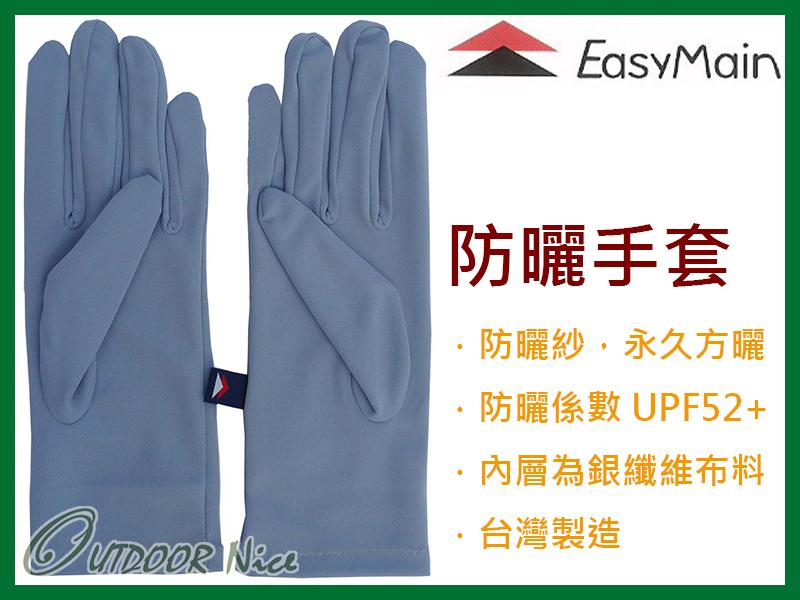 ╭OUTDOOR NICE╮衣力美EASYMAIN 防曬手套 A0202 淺灰藍 防曬係數UPF52 防曬效果不失效 機車手套 可團購