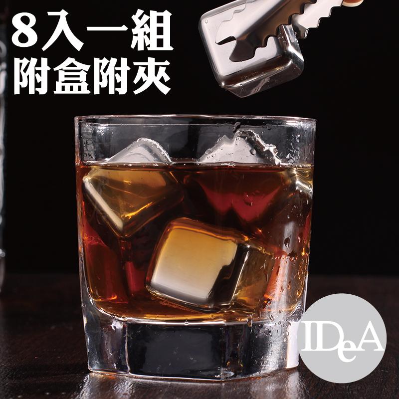 IDEA 304不鏽鋼冰塊 8入一組 重複使用冰粒 金屬冰啤酒調酒果汁牛奶飲料咖啡冷飲 冰霸杯