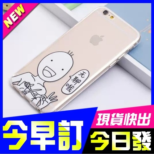 現貨惡搞奇葩手機殼手機套殼蘋果5S 6 PLUS軟殼矽膠蘋果iphone 6超薄透明軟矽膠殼