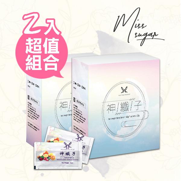 Miss.Sugar D'Secrets神纖子の奧秘肝腸素盒裝7天份x 2盒