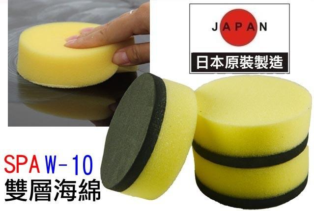 日本製Wax W-10雙層硬式圓形打蠟海綿清潔海綿3入裝耐高溫70度不傷烤漆上蠟海綿