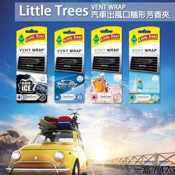 Little Trees Vent Wrap 小樹隱形芳香夾 冷氣孔芳香夾 (4入) 原裝真品進口【彤彤小舖】