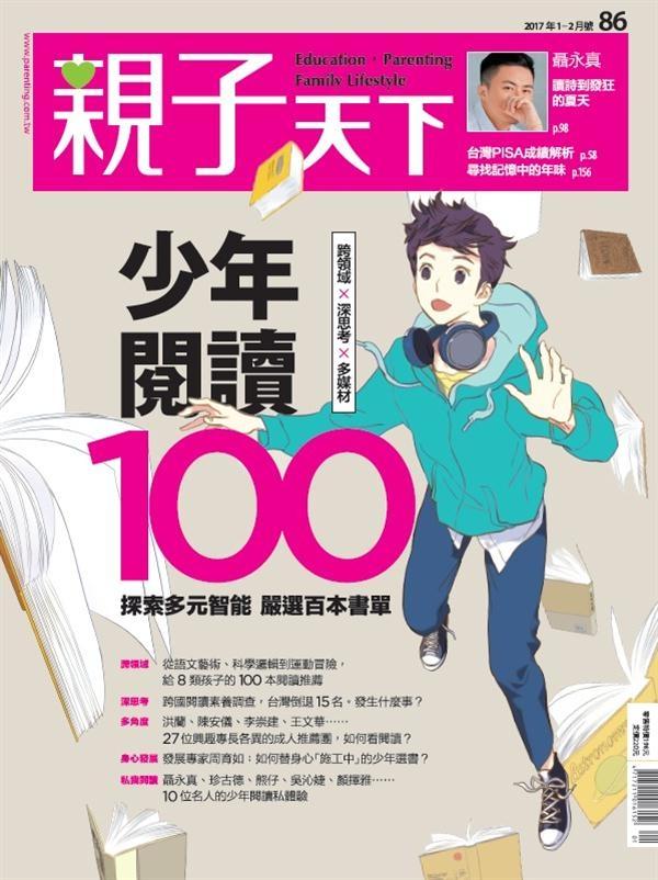 親子天下雜誌1-2月合刊號2017第86期