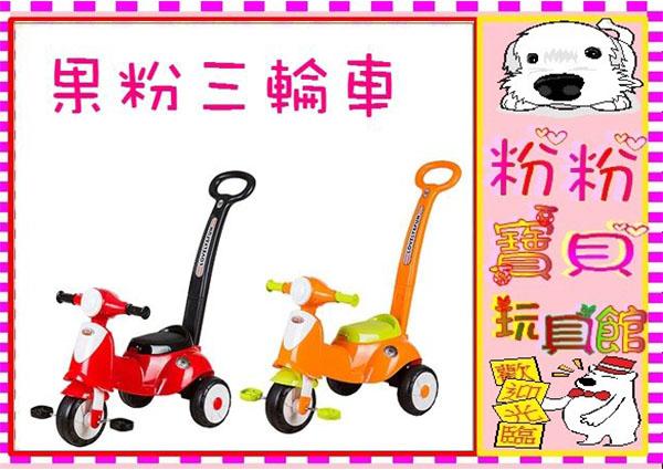 *粉粉寶貝玩具*果粉三輪車~附後控桿~~手推車 三輪車二合一設計~超實用~