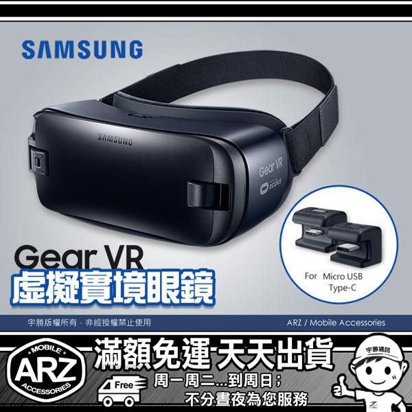 ARZ Samsung New Gear VR原廠虛擬實境眼鏡新版三星VR 3D眼鏡S7 Edge Note5 Note7 S6 Edge VR頭盔VR眼鏡
