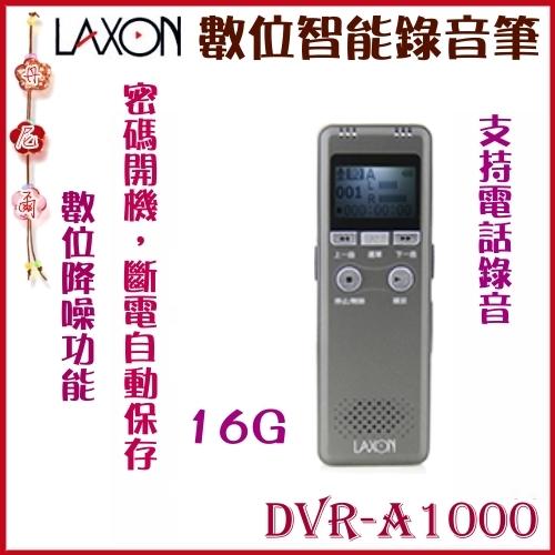 【LAXON】數位降噪功能 350小時長時間錄音 智能錄音筆16GB 《DVR-A1000》