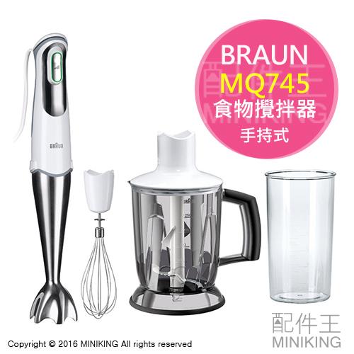 配件王日本代購BRAUN德國百靈MQ745手持式攪拌機組食物攪拌器電動攪拌機防噴散