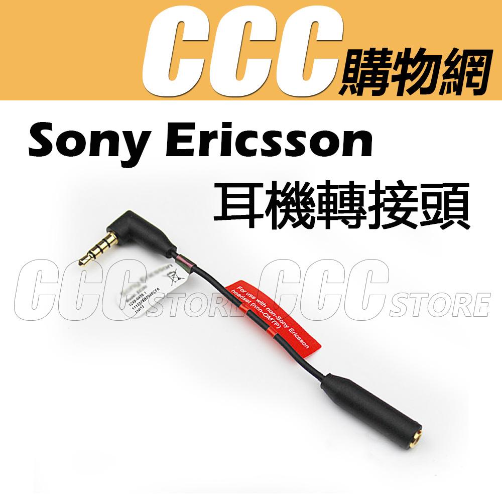 Sony Ericsson原裝耳機轉接頭OMTP轉CTIA EC250索尼耳機轉換線