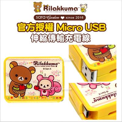 官方授權 拉拉熊 Micro USB Android 迷你 方形 多功能 伸縮 充電線 數據線 傳輸線 集線【蘋果黃】