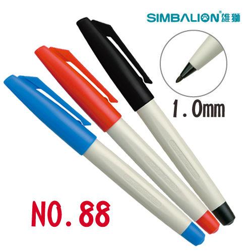 【西瓜籽】 雄獅 NO.88 簽字筆 (1.0mm) (黑/紅/藍)