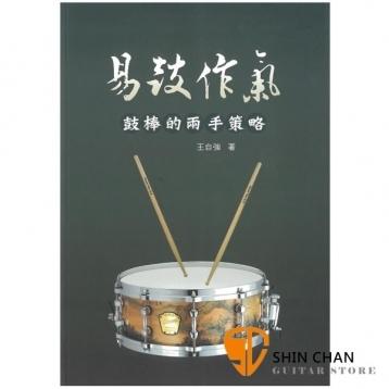 適爵士鼓電子鼓教學易鼓作氣鼓棒的兩手策略基礎教材