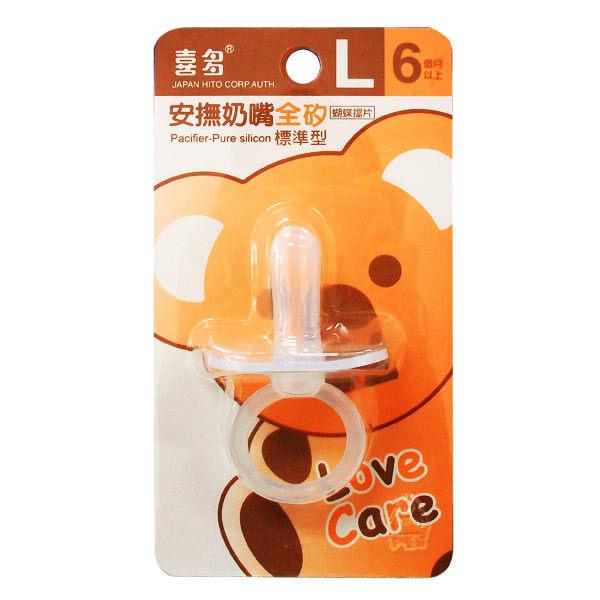 HSI-TUO 喜多-全矽 標準型 安撫奶嘴 / 蝴蝶擋片(S、L)