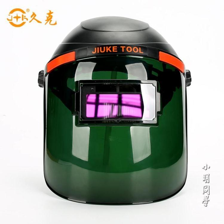 氬弧焊燒焊焊接電焊面罩頭戴式全自動自動變光焊工防護焊帽眼鏡小明同學