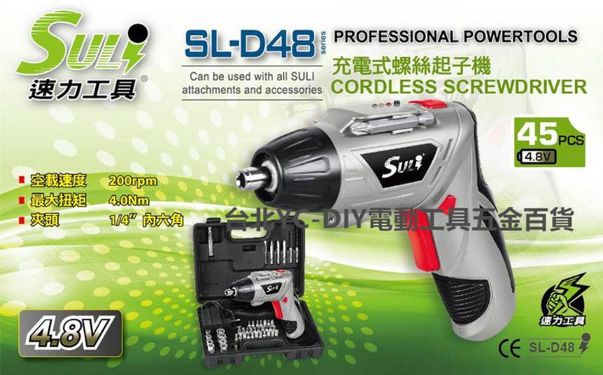台北益昌DIY省錢救星含配件套組SULI速力SL-D48起子機電鑽4.8V