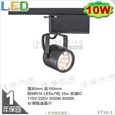 【LED軌道燈】LED MR16 10W 3030晶片x7。台灣隆達?片。黑款※【燈峰照極my買燈】#2Y20-2