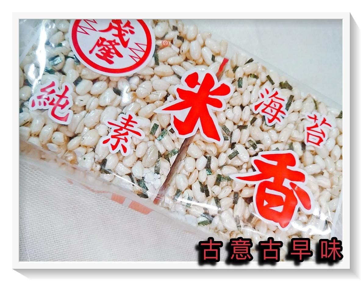 古意古早味米香海苔170g純素古早味懷舊零食爆米花糖果麥芽脆香台灣零食