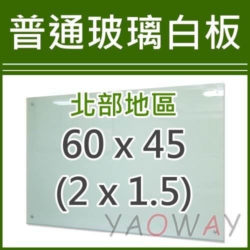 耀偉普通無磁性玻璃白板60*45 2x1.5尺僅配送台北地區