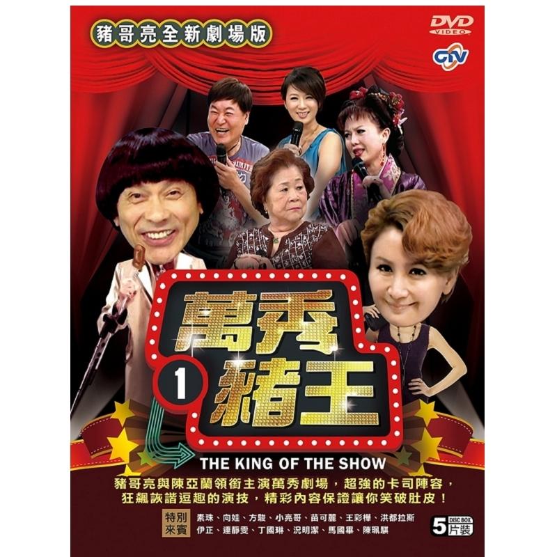 萬秀豬王劇場版1 DVD 5片裝購潮8
