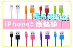【妃航】比原廠更讚! iPhone 5s/5 Lightning USB 彩色 傳輸線 充電/數據線