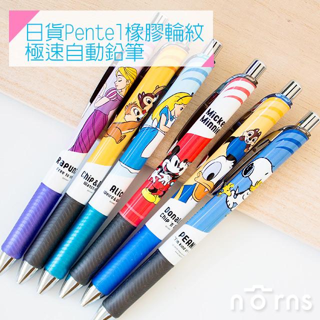 NORNS日貨Pentel橡膠輪紋極速自動鉛筆迪士尼愛麗絲小美人魚奇奇蒂蒂SNOOPY日本文具
