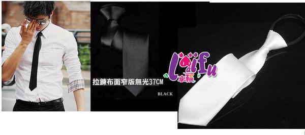 *來福妹*k202拉鍊37cm無光黑/白色窄版領帶窄領帶,售價69元