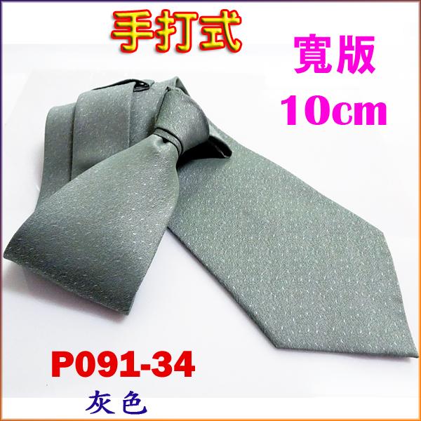 De-Fy 蝶衣精品 10cm寬版領帶.襯衫領帶結婚領帶..商務手打式領帶~單件價P091-34
