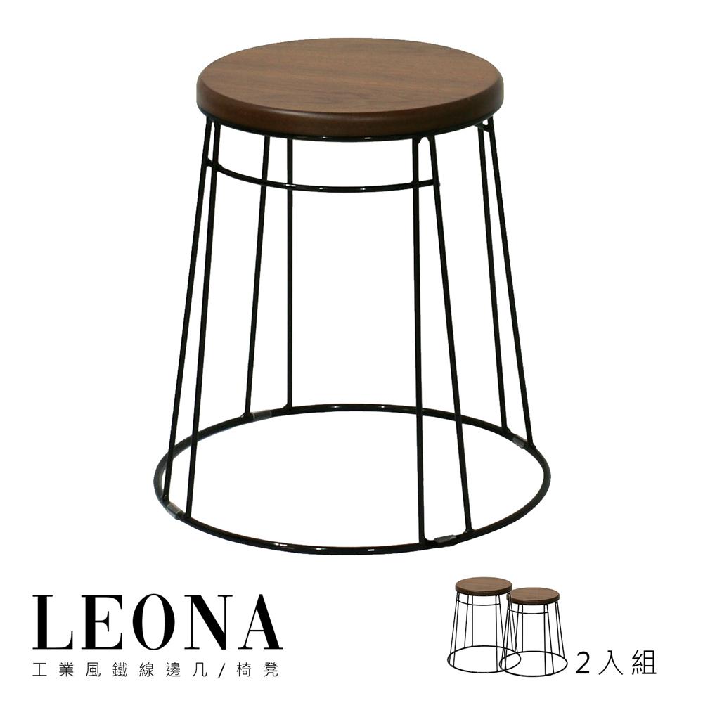 LENOA鐵線邊几/椅凳-兩入組【obis】