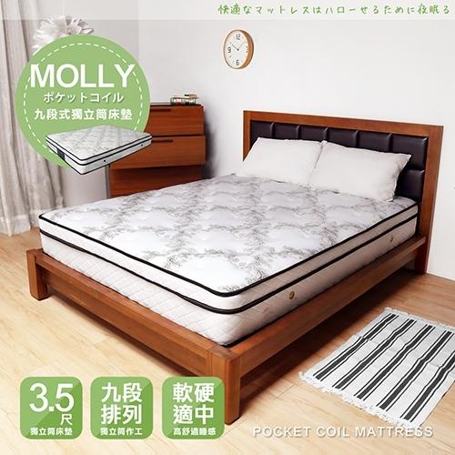 MOLLY莫莉九段式單人獨立筒床墊(3.5x6.2尺)(SMT/3.5尺平三線九段式獨立筒)【DD House】