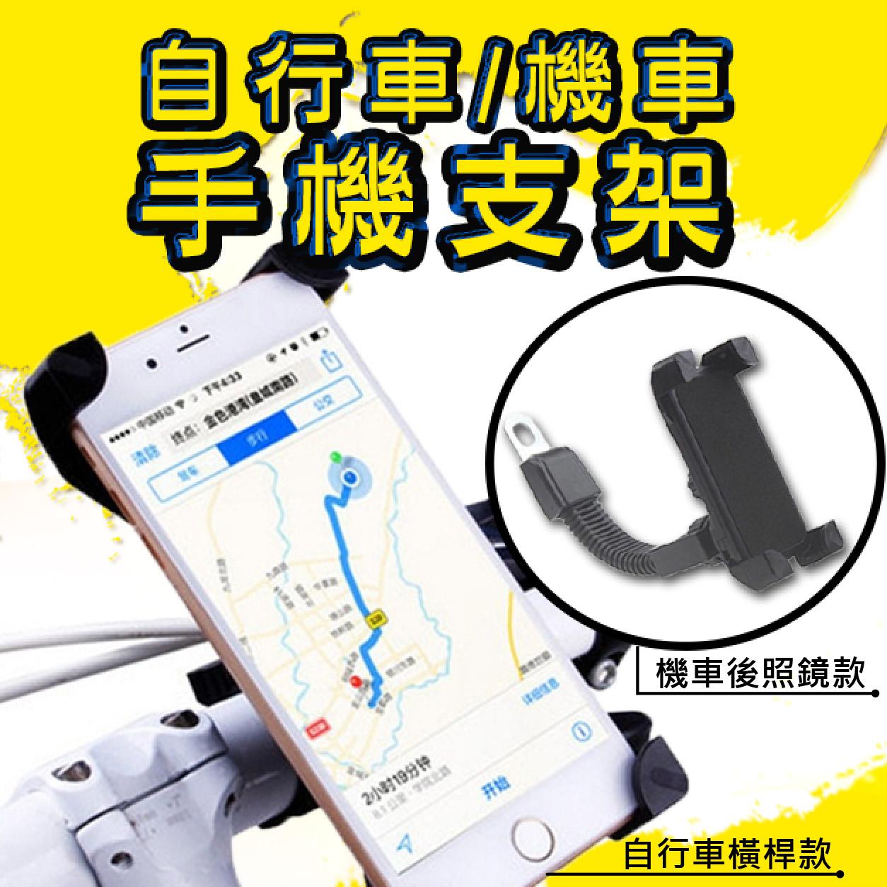 【今日特價 車用手機支架】 機車手機支架 腳踏車 自行車手機架 導航支架 手機夾 【AE005】