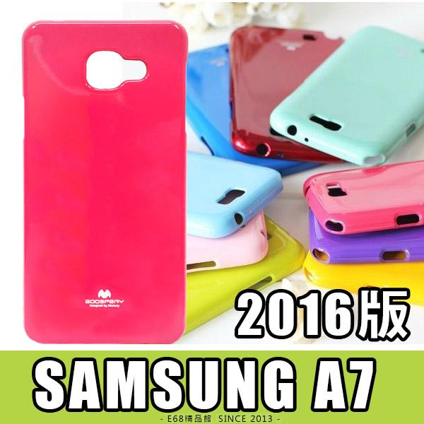 E68精品館MERCURY三星SAMSUNG A7 2016版矽膠套軟殼保護套閃粉果凍套手機殼保護殼A710