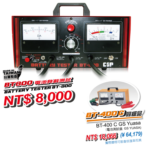 (專業型) 12V 24V 電池試驗器  BT800 電池測量大師 七天鑑賞免運費 台灣製 (進煌CSP)