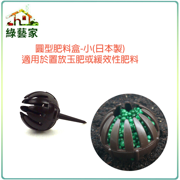 【綠藝家002-A67】圓型肥料盒-小(日本製)適用於置放玉肥或緩效性肥料