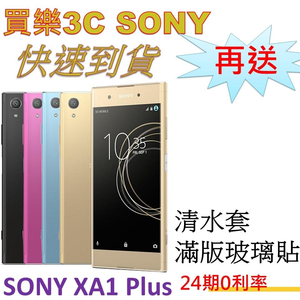 SONY Xperia XA1 Plus手機送清水套滿版玻璃保護貼24期0利率