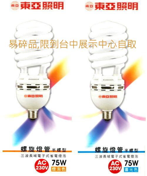【燈王】220V 台灣製 東亞 E40 75W 螺旋省電燈泡 (可取代400W水銀燈泡)(易碎品需自取) ☆ E40-75W-2