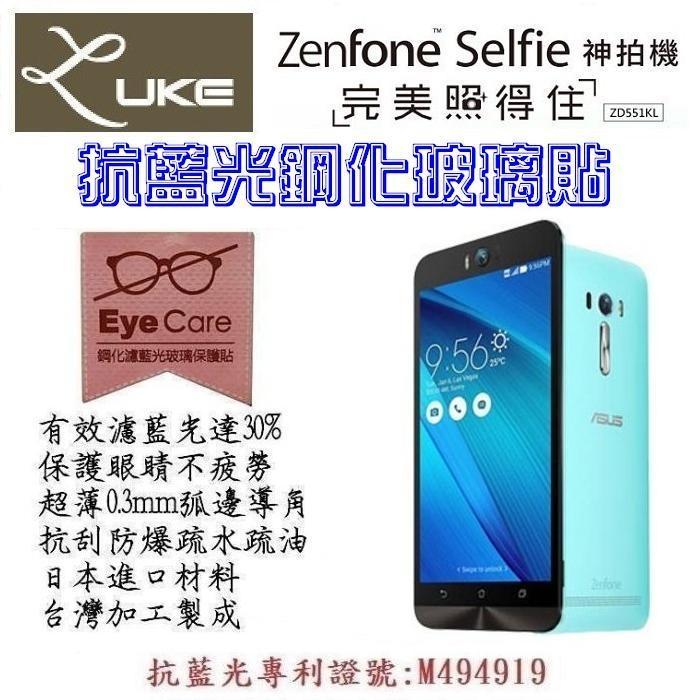 Luke路加Zenfone Selfie神拍機ZD551KL 5.5吋保護貼抗藍光鋼化玻璃貼9H采昇通訊